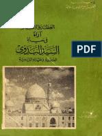 آراء فى حياة السيد البدوى الدنيوية و حياته البرزخية - أحمد محمد حجاب