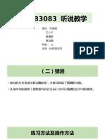 BCNB3083 听说教学 5THGROUP.pptx