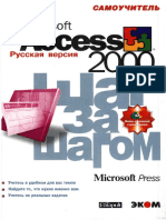 Microsoft Access 2000. Шаг За Шагом