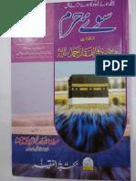 SoE Haram by Sheikh Zulfiqar Ahmad Naqshbandi