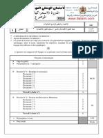 الإمتحان الوطني الموحد للبكالوريا الدورة الإستدراكية 2013 مادة الاقتصاد والتنظيم الاداري للمقاولات مسلك العلوم الإقتصادية