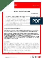 HSBC20101020中国経済概況