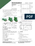 Single Phase AC Voltage Tranducer