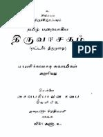 Dr. Sarvepalli Radhakrishnan - Mahatma Gandhi-Jaico Publishing House (2014)