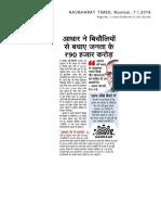 aadhaar_ne_bicholiyon_08012019.pdf