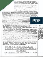 El-Saulskiy 00014.pdf
