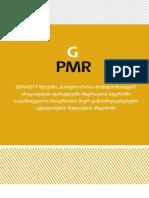 მიგრაციის სფეროში საქართველოს მთავრობის მიერ განხორციელებული აქტივობების შეფასების ანგარიში