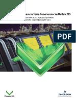 Delta-SIS_Brochure-ru.pdf