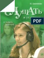 Ермаченкова В. С. - Слушать и услышать - 2007.pdf