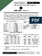 आर्थिक सर्वेक्षण 17-18