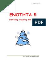 Β΄-τεύχος-Γλώσσας-Γ-Δημοτικού-.pdf