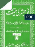 Noor o Bashar Ki Haqiqat MUST SEE NICE BOOK