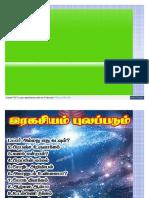 Ragasiyampulappadum Blogspot Com 2015 11 Blog Post 29 HTML m