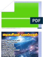 Ragasiyampulappadum Blogspot Com 2015 11 Blog Post HTML m 1