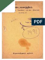 பண்டாரசாத்திரம்