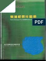 (C490BPG) Xinchai Egine Parts Manual