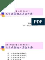 02.品質管理課程(一)南區、北區、東區-張國昌顧問