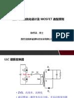 LLC谐振电路的优化设计及MOSFET选型原则