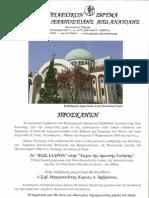 Πατριαρχικό Ίδρυμα Ορθοδόξου Ιεραποστολής Άπω Ανατολής