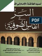 السر في أنفاس الصوفية.pdf