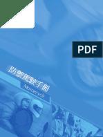 台北市交通局防禦駕駛手冊