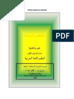 KAMUS_AL-MUSAID_KARYA_MAHASISWA_PBA_STAI.docx