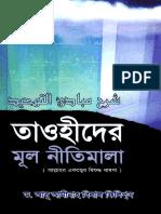 Fundamental of Tawheed (Bangla)