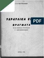 Fragmata_Karakassonis_1960