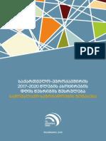 საქართველო-ევროკავშირის 2017-2020 წლების ასოცირების დღის წესრიგის შესრულება სამოქალაქო საზოგადოების შეფასება