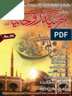 Khazina e Ruhaniyaat (February'19)