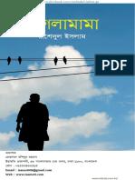 Paglamama eBook Version