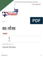 Katha - Naya Yatra - Prabhat Chalaune