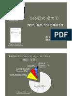 Geel-study7