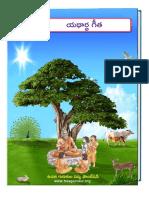 BhagavadGita ShankaraBhashyamYadathadam 1To2