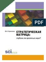 Стратегическая Матрица.pdf