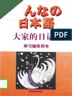 《大家的日语》2 辅导用书.pdf