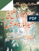 Tafsir Surah Alam Nashrah (Urdu) by Mawlana Naqi Ali Khan