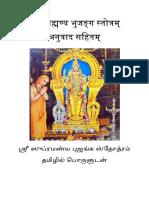 Subrahmanya Bhujangam