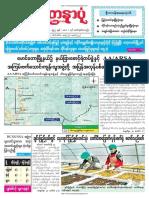 Yadanarpon Daily 15-2-2019