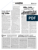 Anidda Paper Samabima Suppliment-2019!02!17 #510 (1)