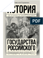 Karamzin N Polnaya Istoriya Gosudars.a6