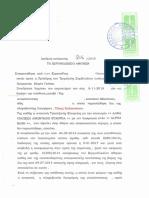 Ειρ Αθ 206/2019
