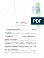 Ειρ Αθ 205/2019