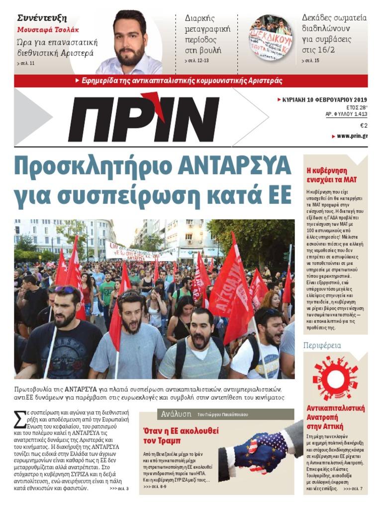 a88bb00e3a4 Εφημερίδα ΠΡΙΝ, 10.2.2019   Αρ. Φύλλου 1413