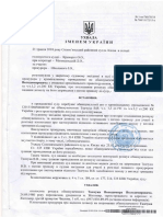 скан.PDF