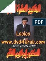 مفاتيح النجاح العشره د  ابراهيم الفقي
