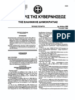 Document FEK DIATIRITEA
