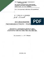 Gaslift.pdf