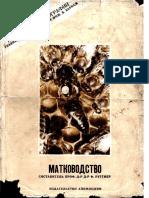Matkovodstvo (1).pdf