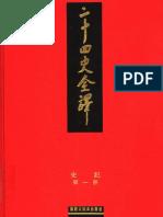 二十四史全译01 史记 全二册第01册